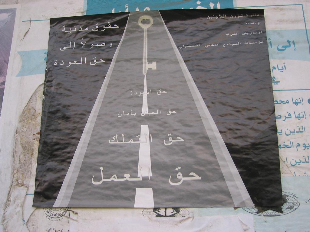 Chatila ingresso del campo, 2005